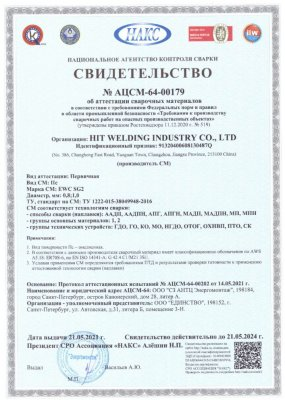 НАКС MIG EWC SG2 0,8 и 1,0 мм (до 21.05.2024)