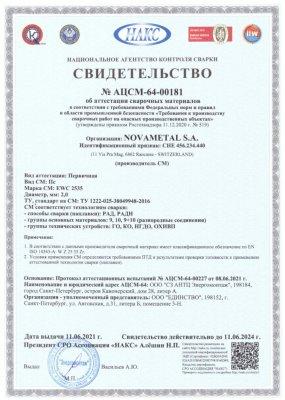 НАКС TIG EWC 2535 2,0 мм (до 11.06.2024)