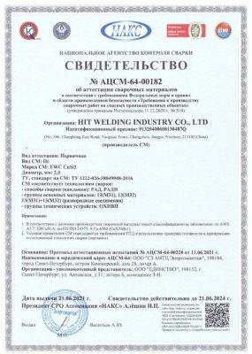 НАКС TIG EWC CuSi3 2,0 мм (до 21.06.2024)