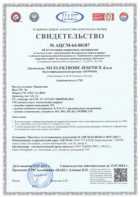 НАКС MMA EWC SA-B691 2,5 и 3,2 мм (до 13.07.2024)