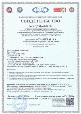 НАКС TIG EWC 347Si 2,4 мм (до 13.07.2024)