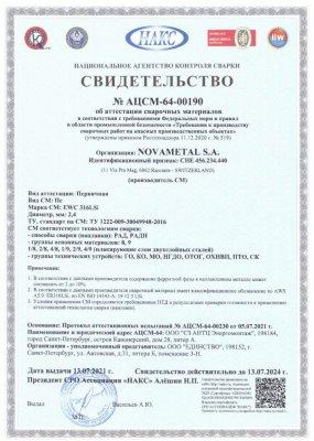 НАКС TIG EWC 316LSi 2,4 мм (до 13.07.2024)