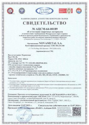 НАКС TIG EWC 309LSi 2,4 мм (до 13.07.2024)