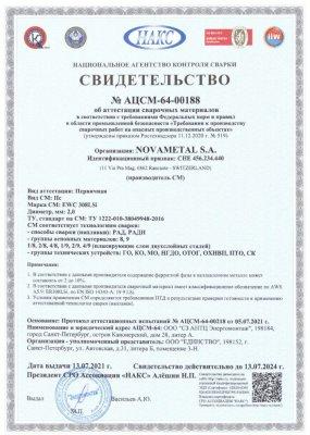 НАКС TIG EWC 308LSi 2,0 мм (до 13.07.2024)