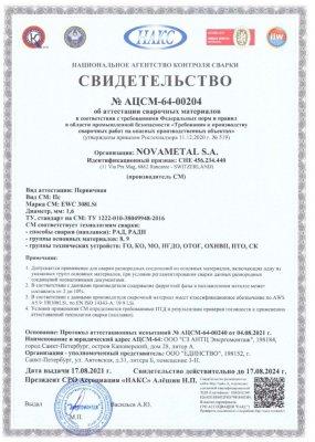 НАКС TIG EWC 308LSi 1,6 мм (до 17.08.2024)