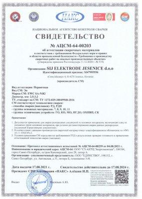 НАКС MMA EWC SA-Ni82 2,5 и 3,2 мм (до 17.08.2024)