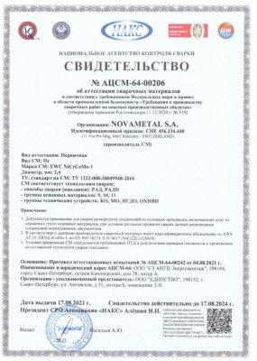 НАКС TIG EWC NiCrCoMo-1 2,4 мм (до 17.08.2024)
