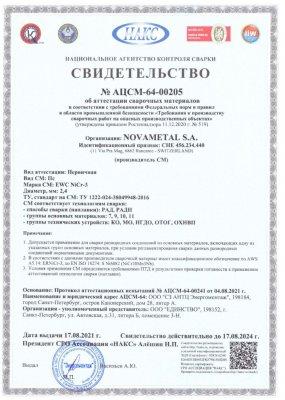 НАКС TIG EWC NiCr-3 2,4 мм (до 17.08.2024)