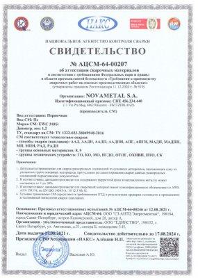 НАКС MIG-TIG EWC 318Si 1,2 мм (до 17.08.2024)