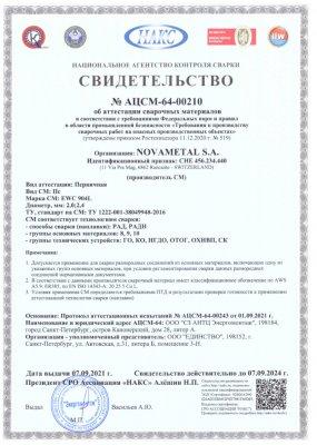 НАКС TIG EWC 904L 2,0 и 2,4 мм (до 07.09.2024)