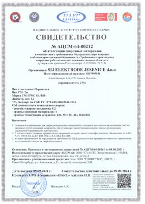 НАКС MMA EWC SA-B68 3,2 мм (до 09.09.2024)
