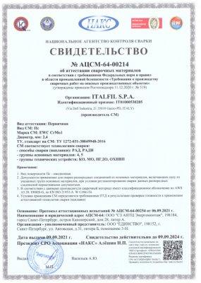 НАКС TIG EWC CrMo1 2,4 мм (до 09.09.2024)